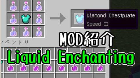 Liquid-Enchanting-Mod.jpg